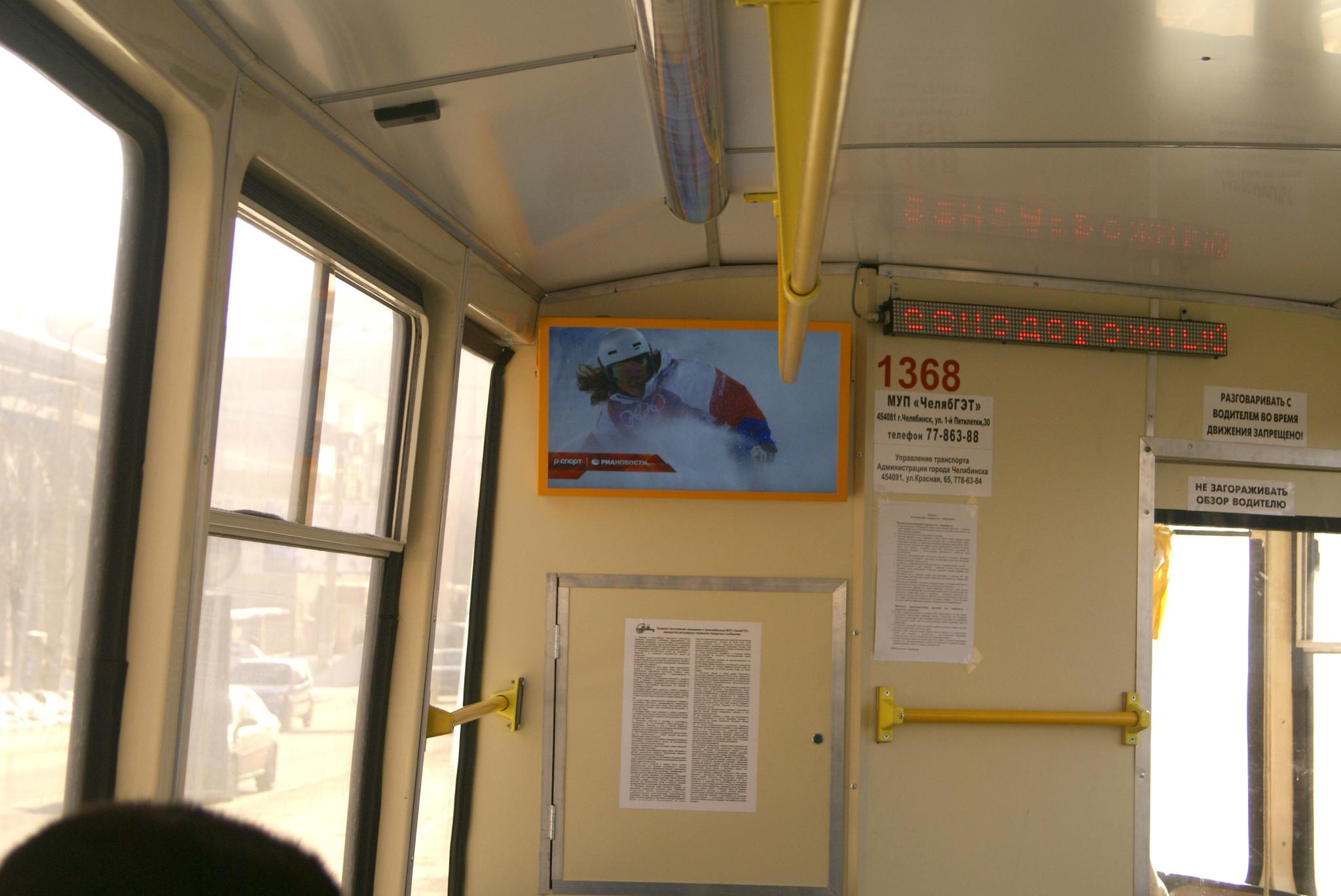 Фото монитора в общественном транспорте с кадрами Олимпиады в Сочи от РИА НОВОСТИ