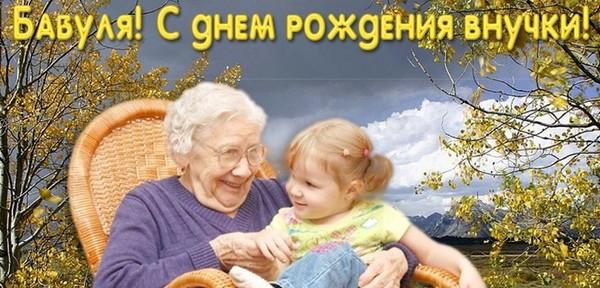 Поздравления с днем рождения внука картинки бабушке