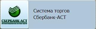 Автоматизированная Система Торгов «Сбербанк - АСТ»