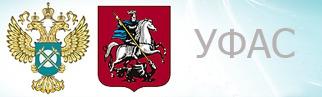 Управление Федеральной антимонопольной службы по г. Москве