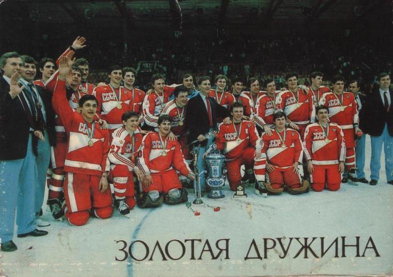 Чемпионы мира 1986