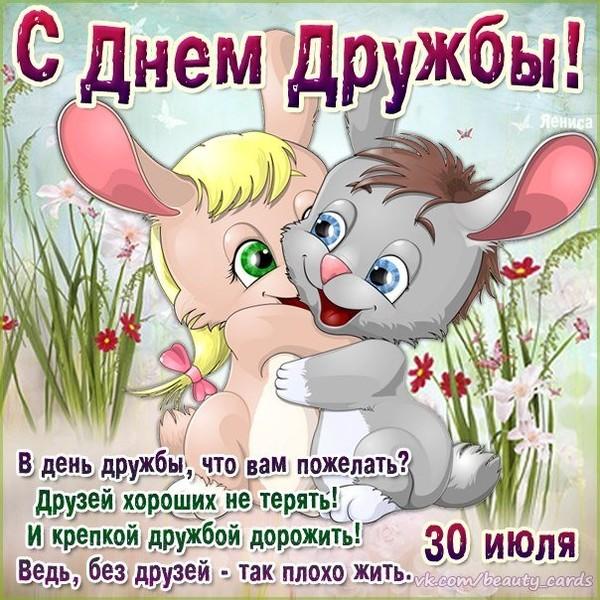 Поздравления дружба на с днем рожденья или рождения