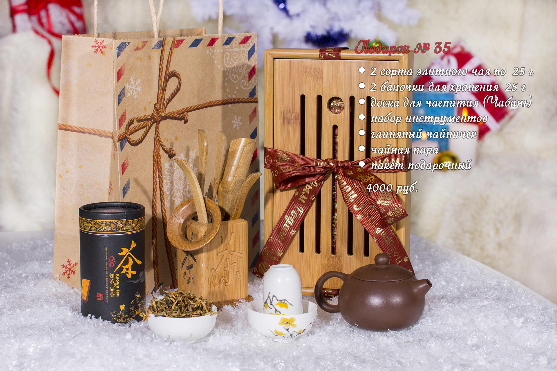 Элитные сорта чая и кофе в подарок 51