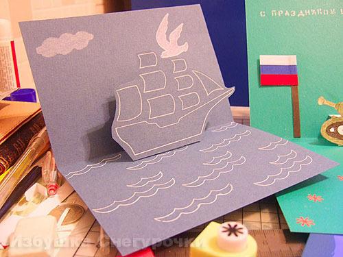 Как сделать раскладную открытку для папы