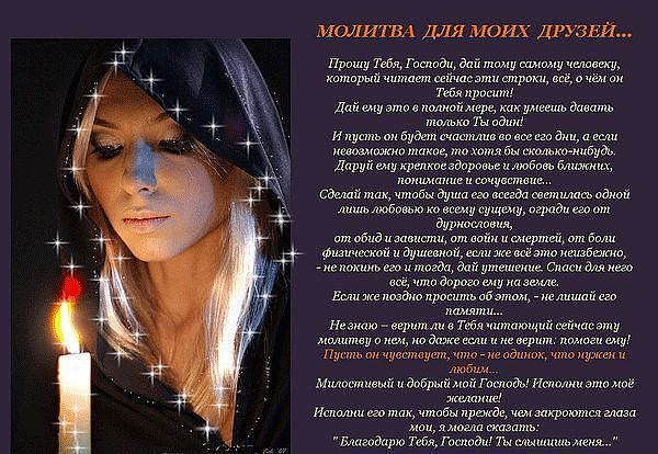 Скачать текст молитвы отче наш на русском