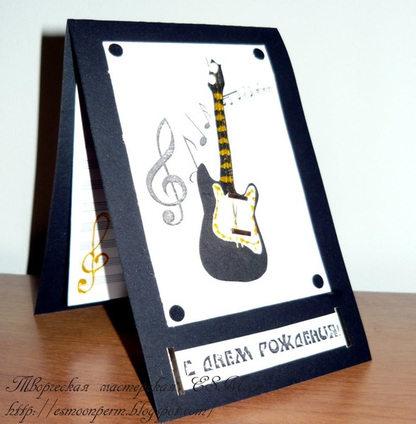Гитара открытка своими руками