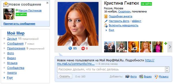 страница майл ру моя: