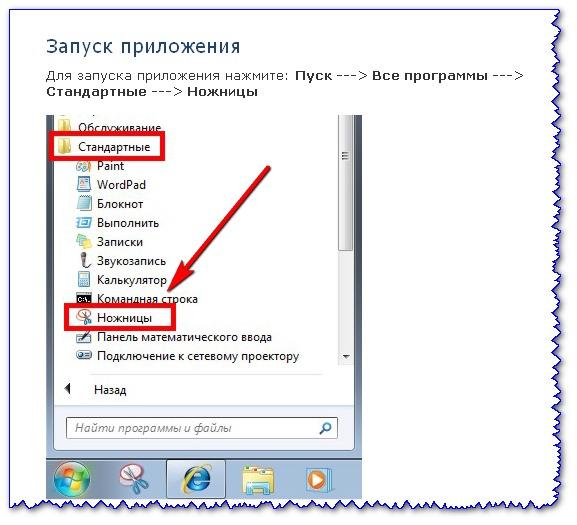 скачать программу ножницы для windows 7 - фото 10