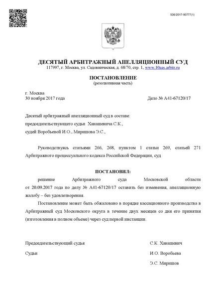 Решением арбитражного суда от 1 сентября удовлетворено заявление