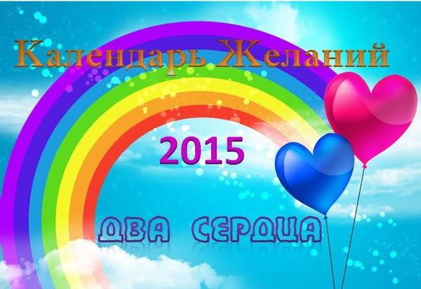 Календарь Желаний 2015