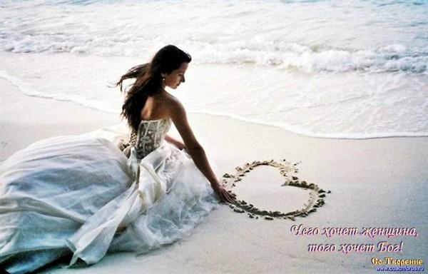 Чего хочет женщина, того хочет Бог!