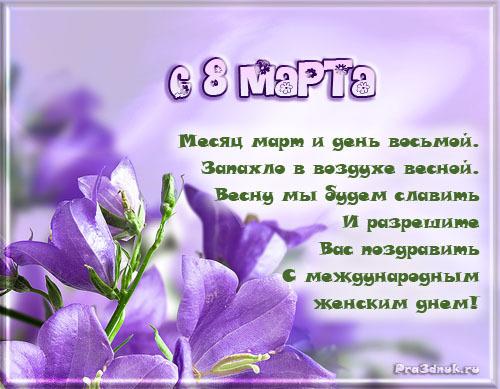 Поздравления одногруппниц с 8 мартом