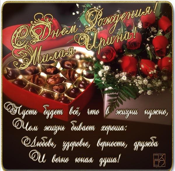 Поздравление с днем рождения ирины открытки с