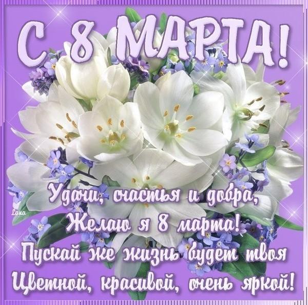 Прикольные картинки и поздравления с 8-мым марта