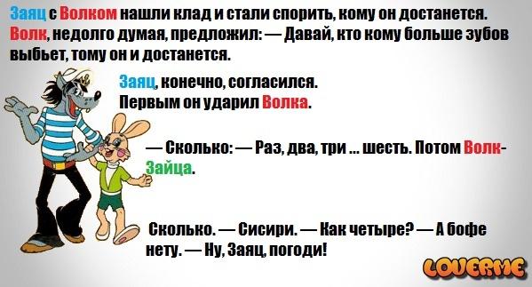 Анекдот Про Зайца