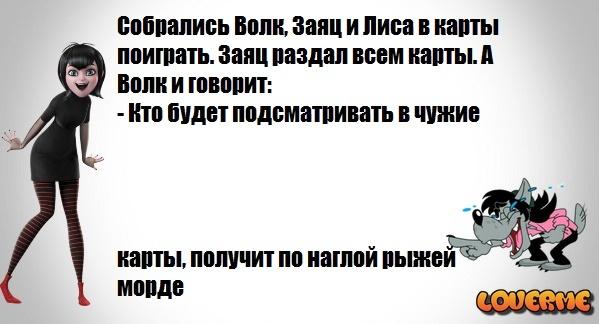 Анекдоты Заяц Волк
