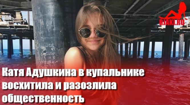 Катя Адушкина Слив Фото Ютуберши Обнаженные Фотографии