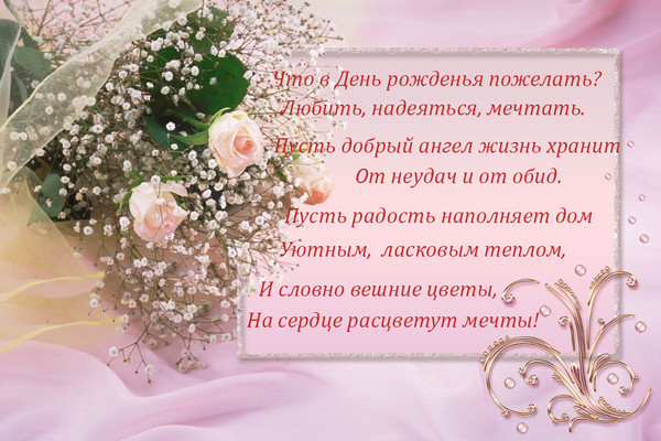 Поздравления пожелания с днем рождения