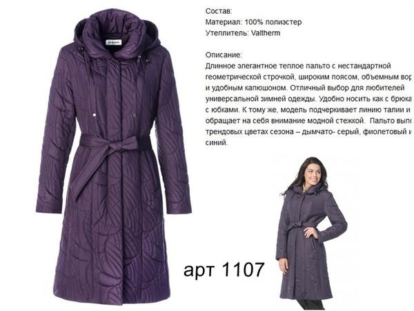 Можно ли носить куртку на синтепоне зимой - популярные записи ed985fe1e0e
