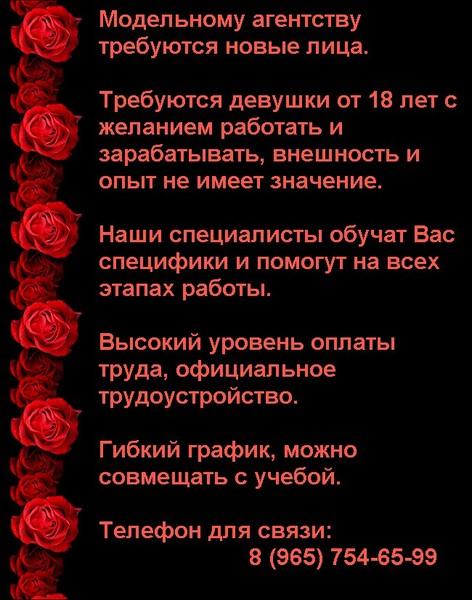 8 (965) 754-65-99 - Работа девушкам. Работа для девушек в Петербурге, работа в сфере досуга СПб и ленобласть. Работа для девушек в Санкт- Петербурге, работа для девушек, работа моделью, работа в салоне, ищу работу-девушка, работа в сфере досуга, работа в сфере развлечений, требуются девушки и женщины Санкт-Петербург, Работа высокооплачиваемая, Найти работу вакансии девушкам: Работа в петербурге для девушек, Найти работу для девушек,Работа для девушек, Работа девушкам, поможем с жильем, Работа в Санкт-Петербурге Предлагается работа для девушек и женщин, Работа для девушек в Петербурге. Приглашаем симпатичных девушек в возрасте от 18 до 40 лет из разных городов России, Украины, Белоруссии, Молдавии на работу в модельном агенстве. Работа для девушек в Питере. Высокий доход, поможем с проживанием. Работа для девушек от 18 в Санкт-Петербурге в сфере досуга и развлечений. Работа для девушек. Найти достойную работу в Санкт-Петербурге для девушки. Трудоустройство, Работа в питере, работа в спб, работа в санкт-петербурге требуются девушки на работу, работа для женщин от 18 лет, Работа в Санкт-Петербурге, сутки через двое! Работа для девушек Санкт-Петербург, досуг работа девушкам! Приглашаем девушек из Спб и области: Санкт-Петербург, Адмиралтейский район, Василеостровский район, Выборгский район, Парголово, Парнас, Калининский район, Кировский район, Автово, Колпинский район, Колпино, Усть-Ижора, Металлострой, Петрославянка, Красногвардейский район, Ржевка, Охта, Красносельский район, Красное село, Горелово, Кронштадтский район, Кронштадт, Курортный район, Зеленогорск, Сестрорецк, Рощино, Белоостров, Московский район, Невский район, Рыбацкое, Петроградский район, Петродворцовый район, Петродворец (Петергоф), Стрельна, Приморский район, Ольгино, Лисий Нос, Пушкинский район, Пушкин, Царское Село, Павловск, Шушары, Фрунзенский район, Купчино, Центральный район. Ленобласть. Ленинградская область. Бокситогорский район, Бокситогорск, Пикалёво, Ефимовский, Астрачи, Большой Двор, Дер