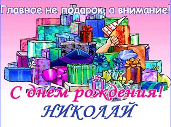 Поздравления с днем рождения для николая открытки