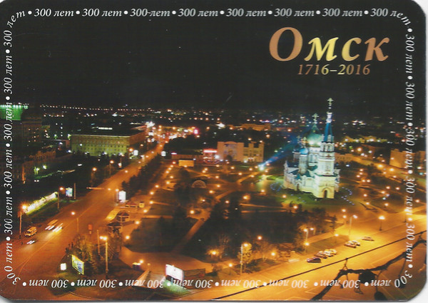 Поздравление омска с 300 летием