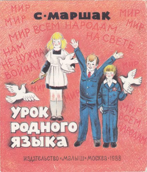 Урок родного языка с маршак 1988г