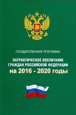 h-1498 НАПРАВЛЕНИЕ ПАТРИОТИЧЕСКОЙ РАБОТЫ ВОО МП «ТАЙФУН» - Независимый проект =Морская Пехота России=