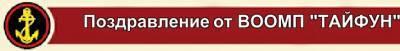 h-1572 ОФИЦИАЛЬНОЕ ПОЗДРАВЛЕНИЕ С ДНЁМ ЗАЩИТНИКА ОТЕЧЕСТВА ОТ РУКОВОДСТВА ВООМП «ТАЙФУН» г. МОСКВА 23.02.2017 года - Независимый проект =Морская Пехота России=