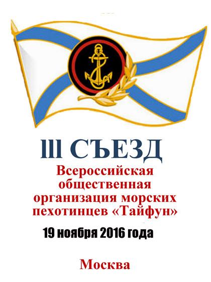 h-1674 III съезд Всероссийской общественной организации морских пехотинцев «Тайфун» - Независимый проект =Морская Пехота России=