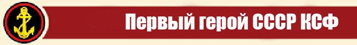 h-1679 Cтарший сержант Василий Кисляков - первый герой СССР  - Независимый проект =Морская Пехота России=