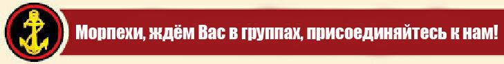 h-1687 Группы в Вконтакте. Подписывайся! - Независимый проект =Морская Пехота России=
