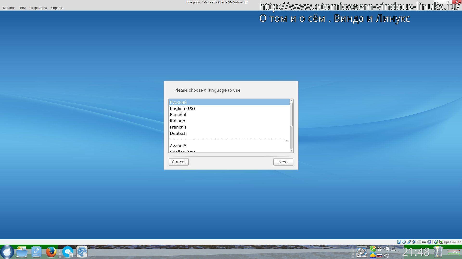Linux как сделать загрузочный диск