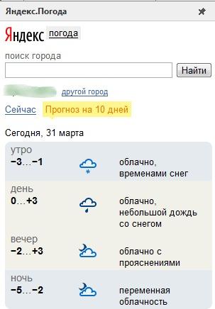 Аддон сервиса Яндекс-Погода для Maxthon 3 и 4
