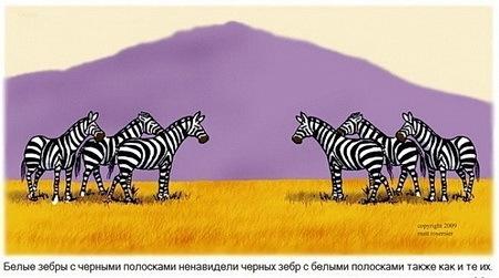 Белые зебры с черными полосками ненавидели черных зебр с белыми полосками также, как и те их