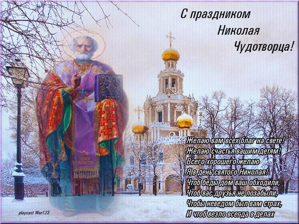 День Святителя Николая Чудотворца праздник 19