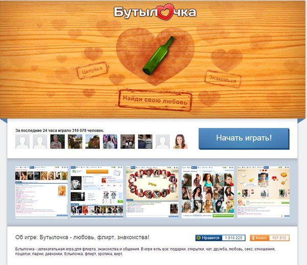 регистрация на флирчи сайт знакомств