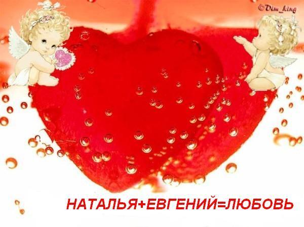 Счастья вам мои дорогие любви любви и