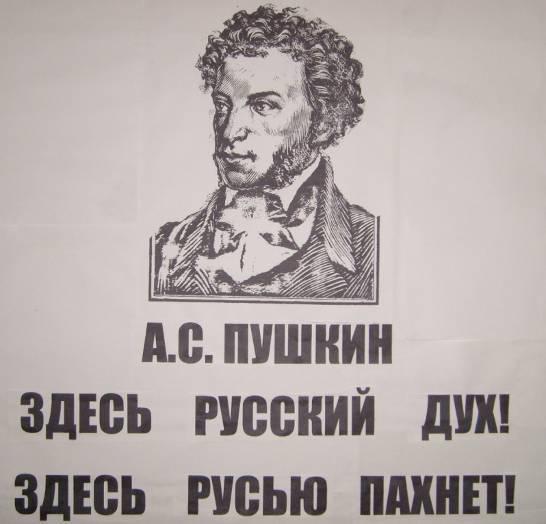Пушкин стих здесь русский дух