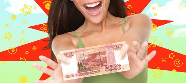 5000 рублей в подарок от сбербанка 66