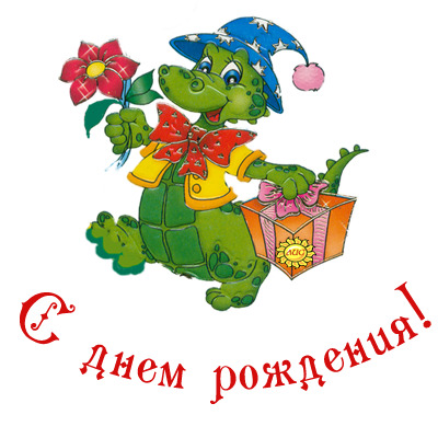 Поздравление с днем рождения дракон