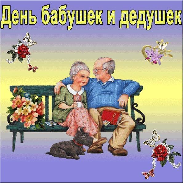 Открытки бабушкам и дедушкам