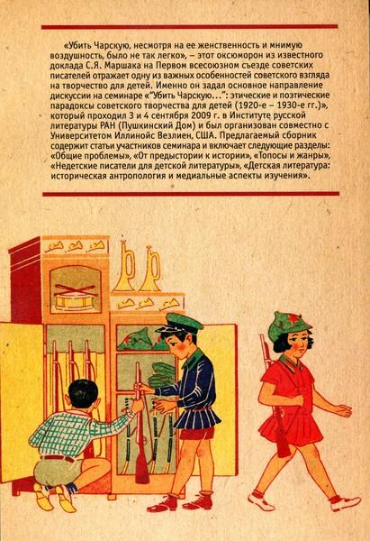 Книга: История советской литературы