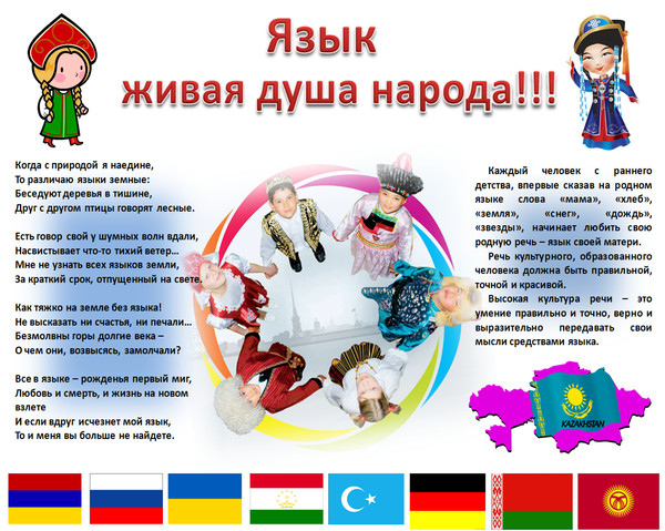 Сценарий на день языка русский