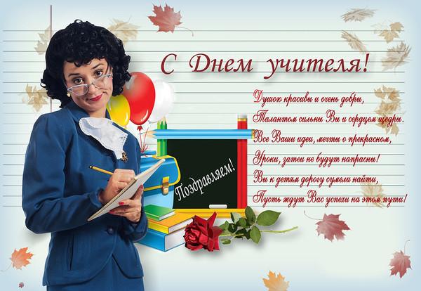Поздравления ко дню учителя для учителей-предметников
