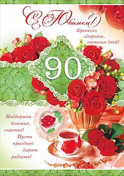 Поздравления с юбилеем с 90 летием