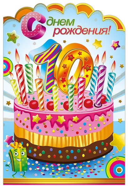 Поздравления с днём рождения 10-летием