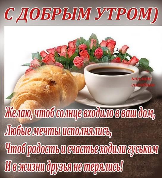 Поздравления с доброе утро в картинках