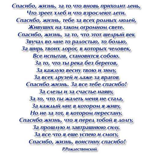 Стих спасибо что подарила мне жизнь