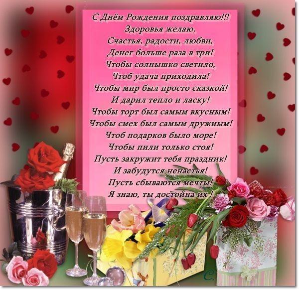 Текст с поздравлением с днем рождения мама